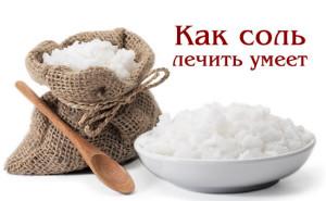 Как лечит соль