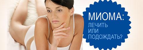 Лечение миомы без медикаментов